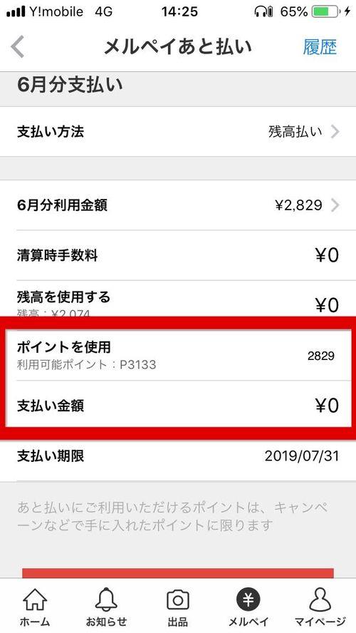 メルペイ支払い金額0円