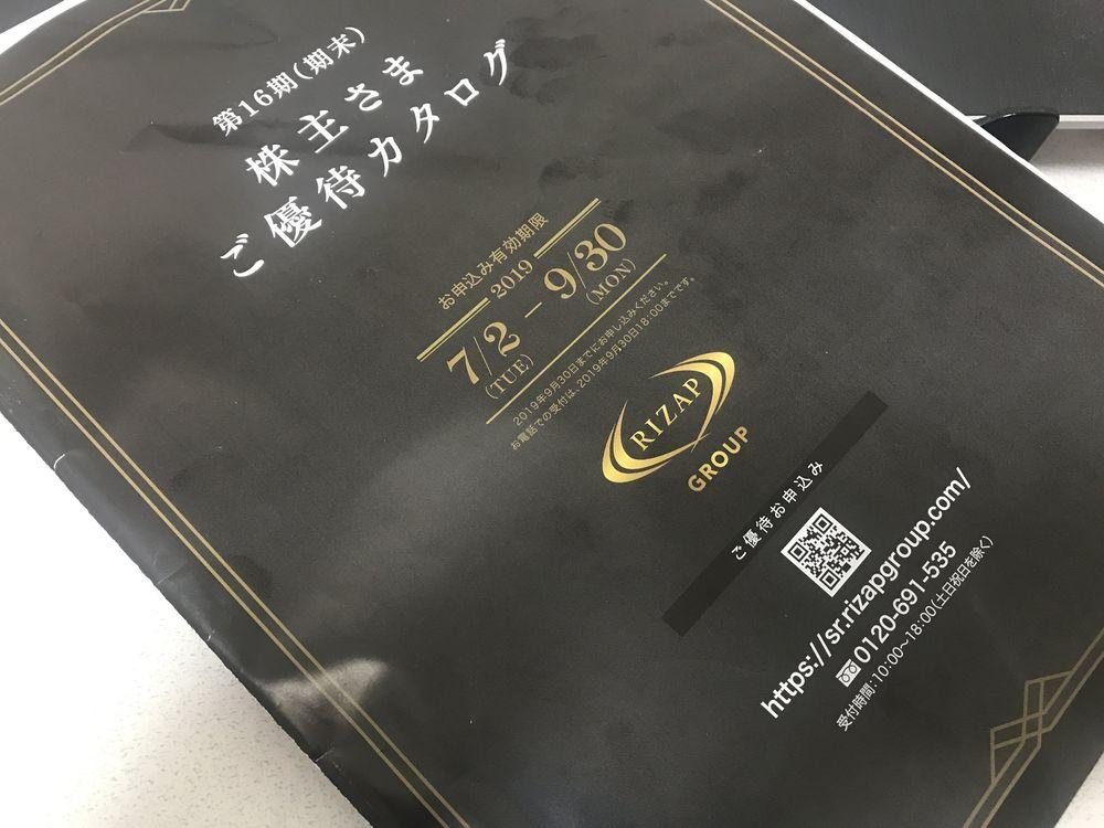 RIZAP優待カタログ