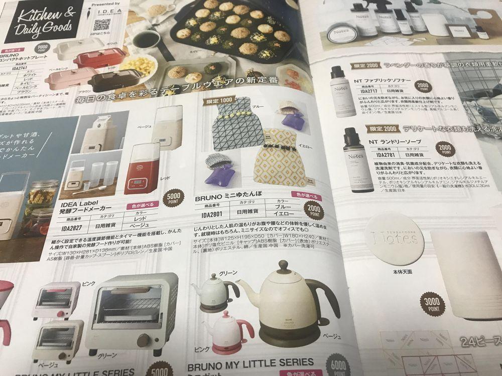 RIZAPカタログ商品