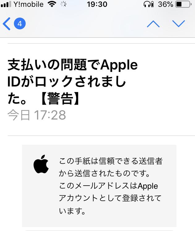 Appleidの詐欺メール内容1