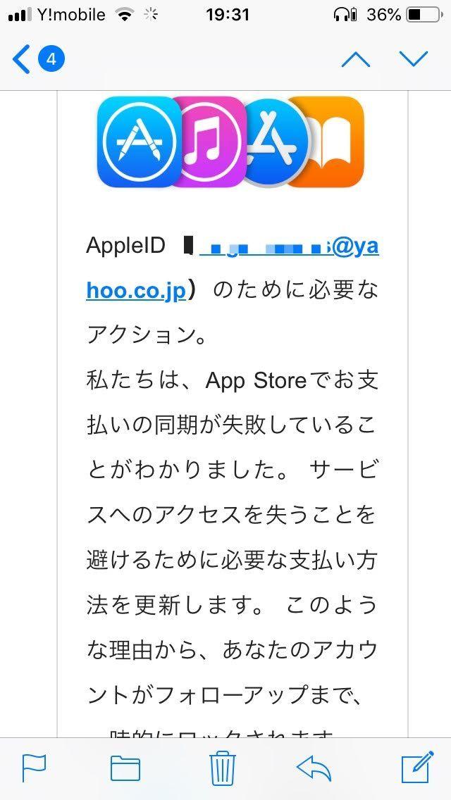Appleidの詐欺メール内容2