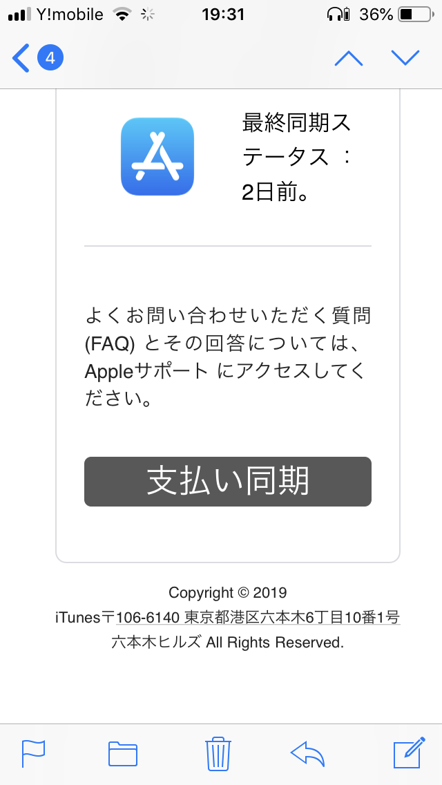 Appleidの詐欺メール内容3