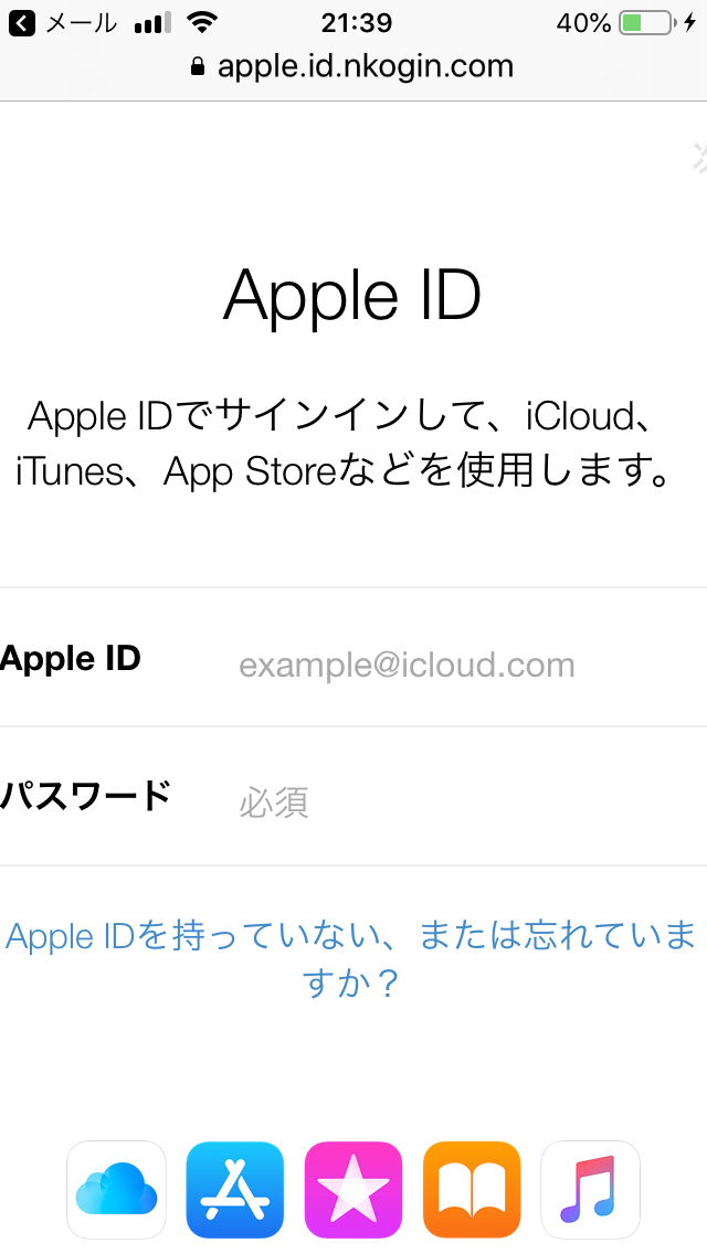 apple.id.nkogin.comの画像