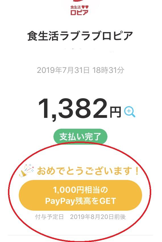 ペイペイチャンス1000円ゲット