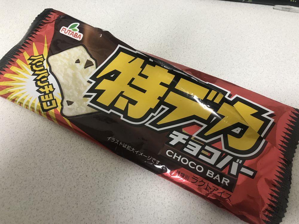 フタバ食品 特デカチョコバー