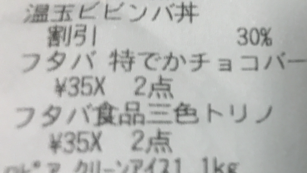 フタバ食品 特デカチョコバー35円レシート