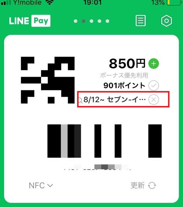 LINEクーポンバーコード