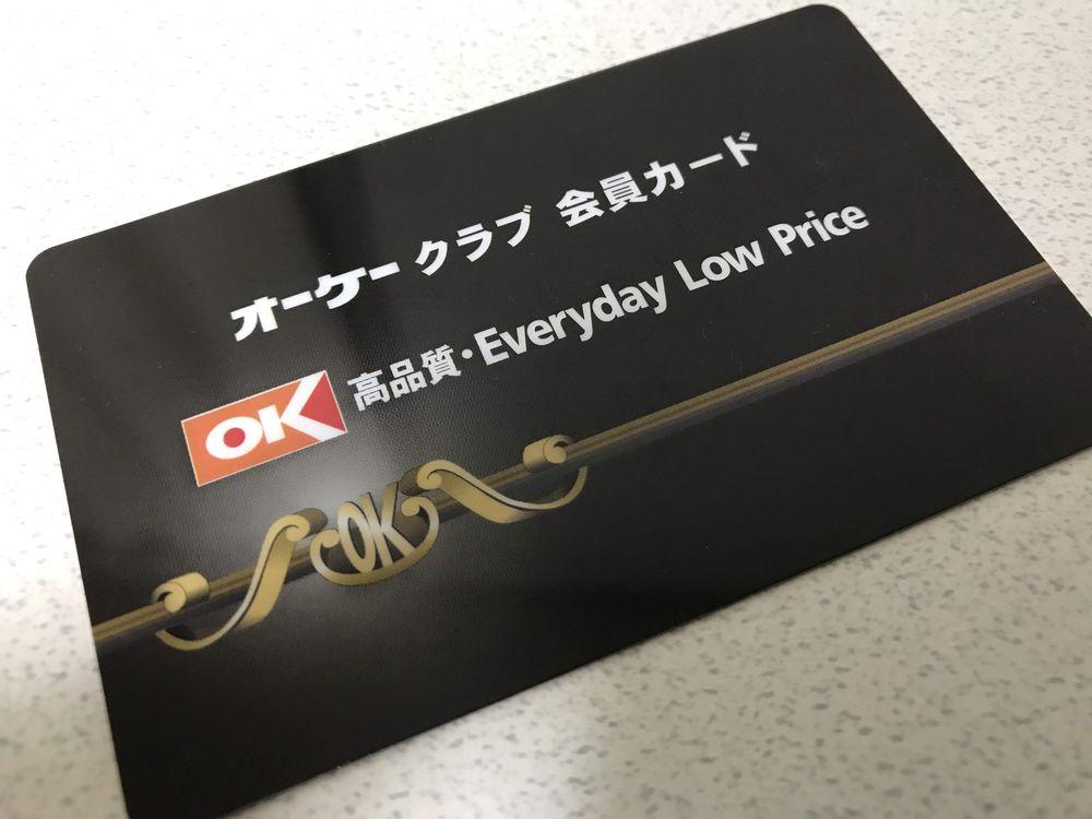 OK会員カード