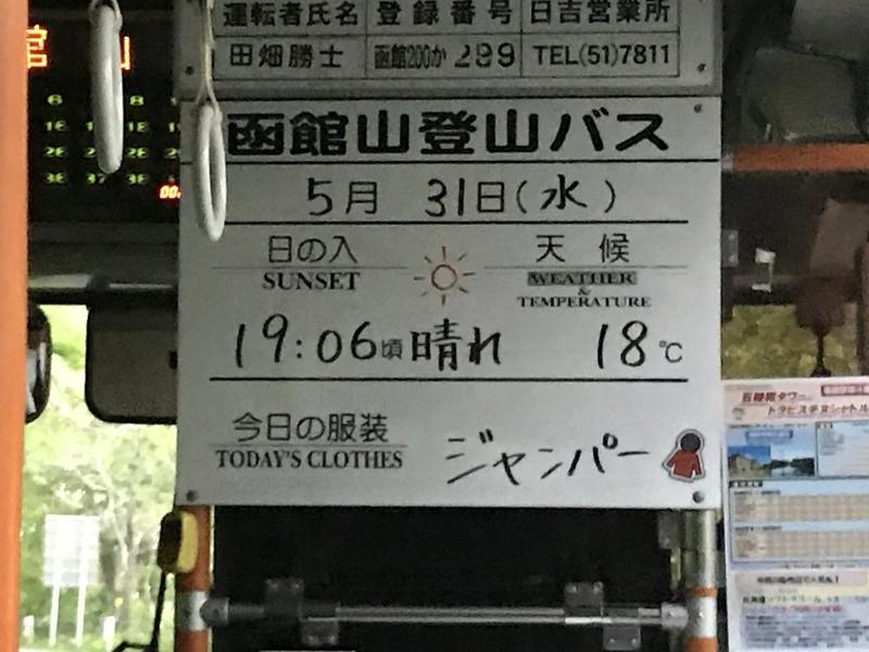 函館登山バス