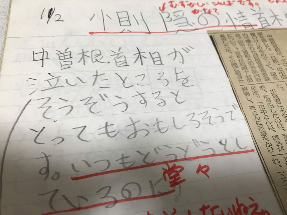 35年前の小学生の日記