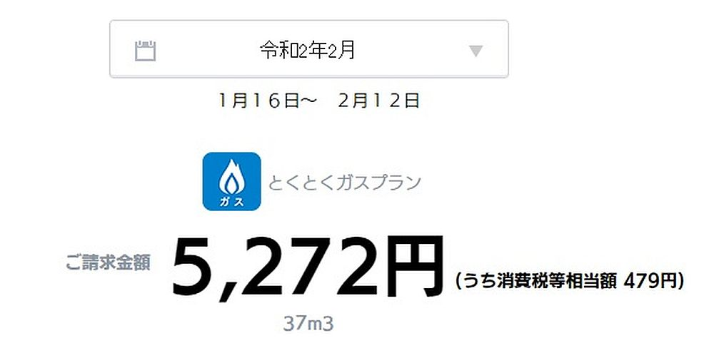 都市ガス料金