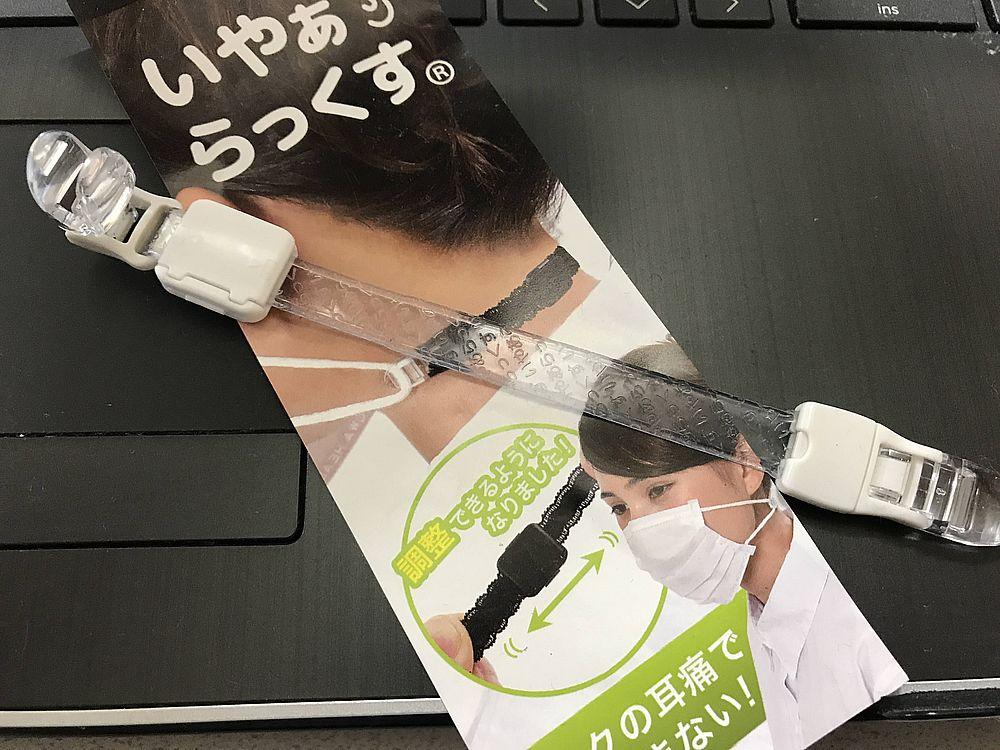 ホークアイ いやぁらっくす フリーサイズ 日本製