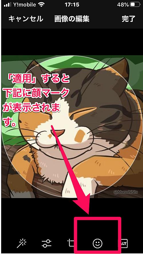 Twitterアイコン変更マニュアルその2