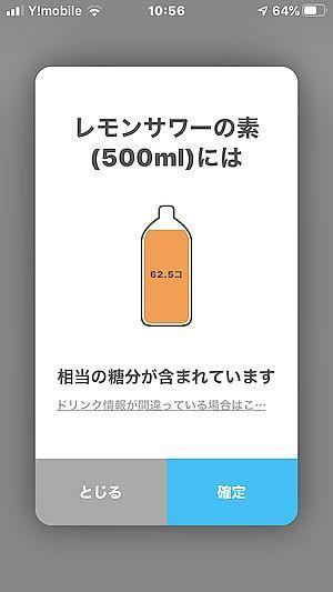 レモンサワーの素糖分