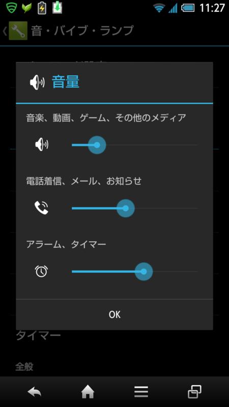 音量調節(設定画面)