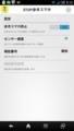 歩きスマホ防止アプリ設定画面
