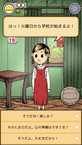 My Child Lebensbornのゲーム画面