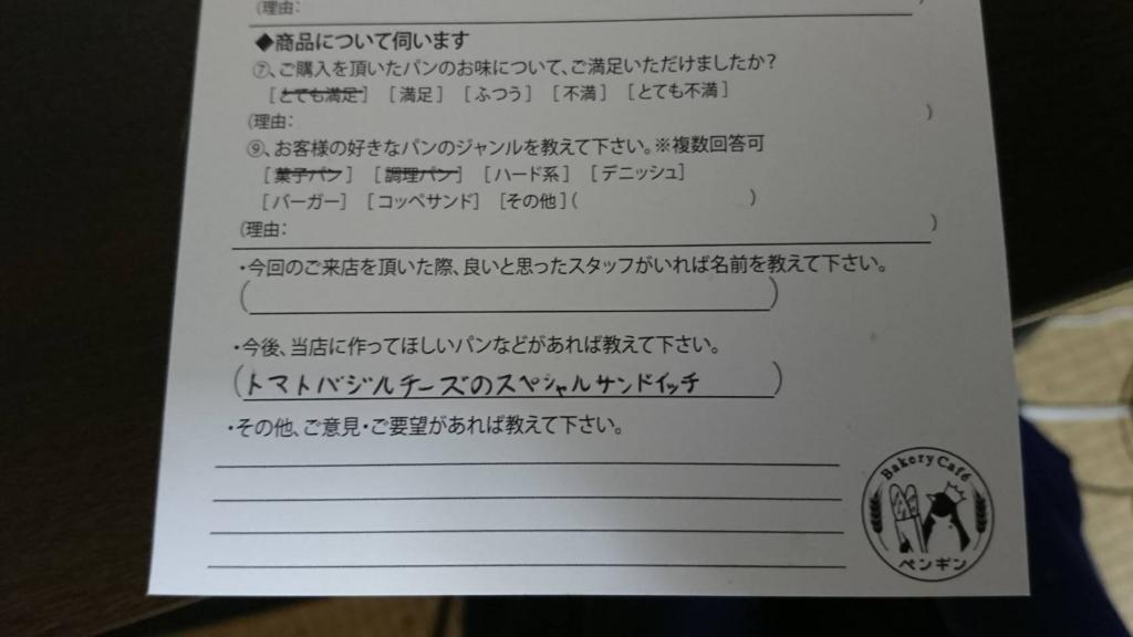 f:id:Sirakaba:20180602231001j:plain