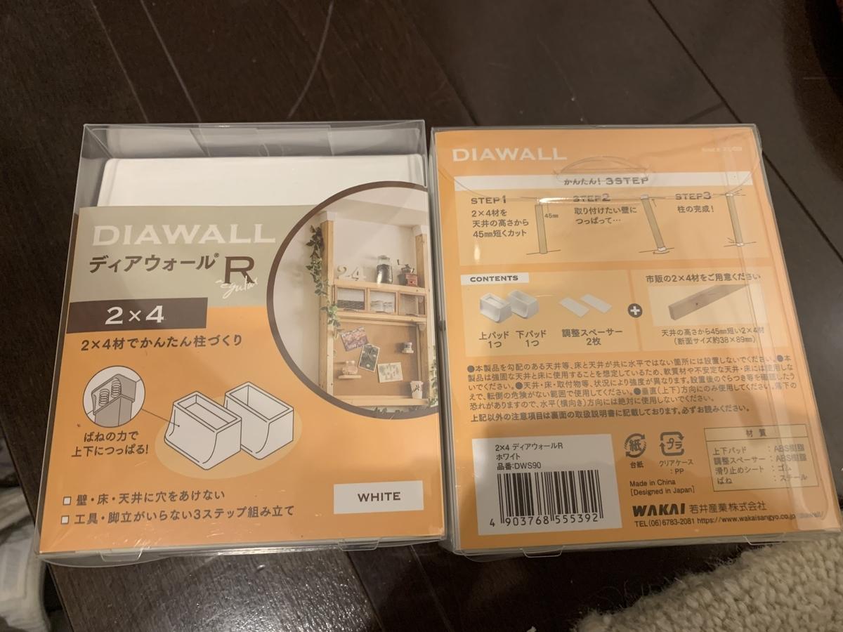 f:id:Skycrawler:20200111201626j:plain