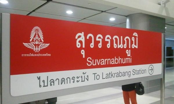 スワンナプーム空港駅画像
