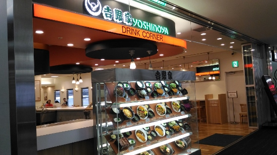 成田空港の吉野家画像