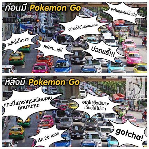 タイでポケモンGO画像