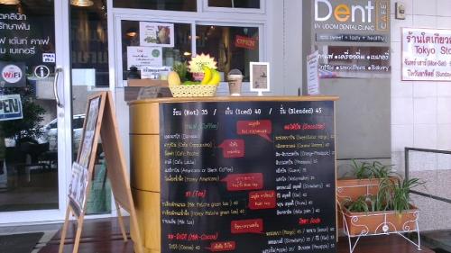 ハジャイのDentcafe画像