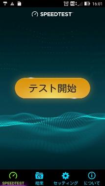 DMM格安SIMスピート画像