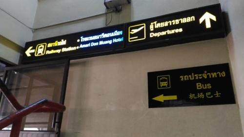 ドンムアン空港国鉄乗り場画像