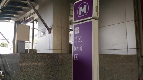 MRTタオプーン駅画像