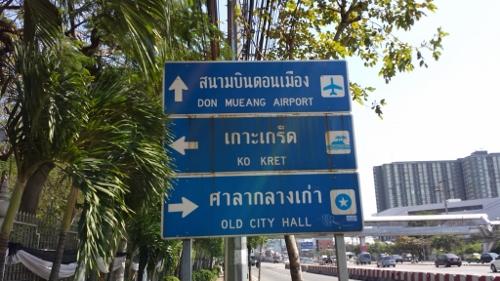 タイのノンタブリー県画像