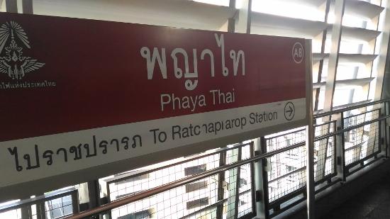 SRTパヤタイ駅画像