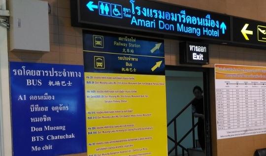 ドンムアン空港画像