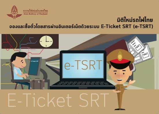 タイ国鉄eチケットオンライン画像
