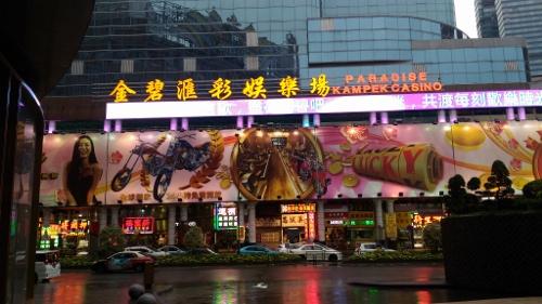 澳門のカジノ「パラダイス」画像