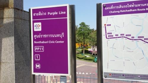MRTパープルラインの駅画像
