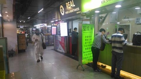 香港の重慶大厦で両替え画像