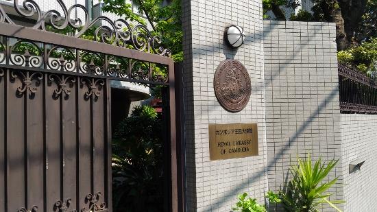 カンボジア大使館でヴィザ申請画像