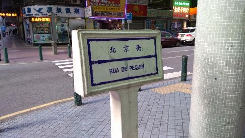 マカオカジノの北京街画像
