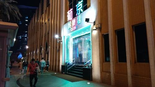 マカオの人気カジノ水晶宮画像