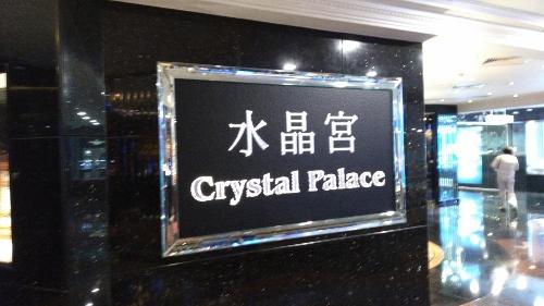 マカオリスボアカジノの水晶宮画像