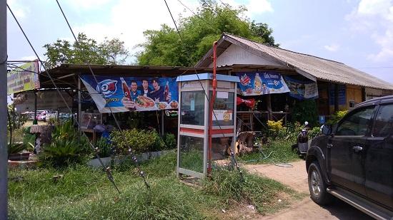 アランヤプラテートのタイ飯屋画像