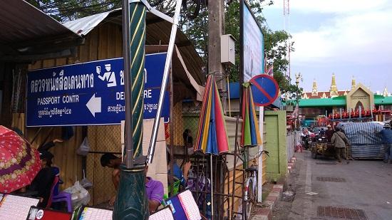 タイからポイペトのイミグレ画像