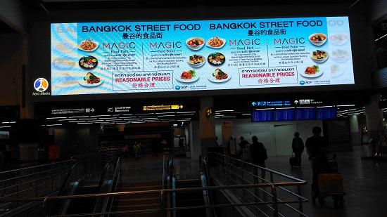 タイでLCCならドンムアン空港画像