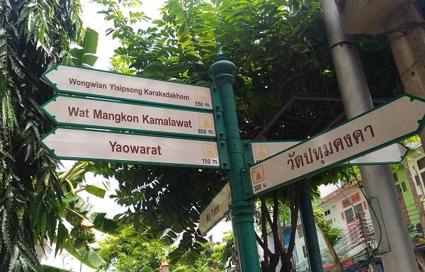 タイのバンコクの中華街ヤワラー画像