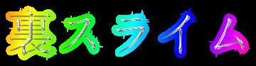 f:id:SlimeNetwork:20160923011936p:plain