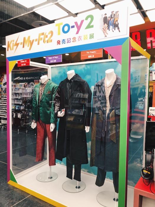 キスマイ 衣装展 To-y2