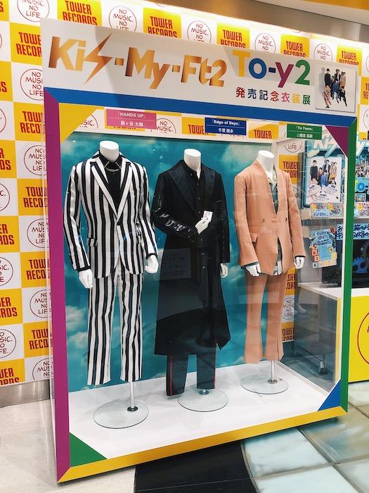 Kis-My-Ft2 衣装展