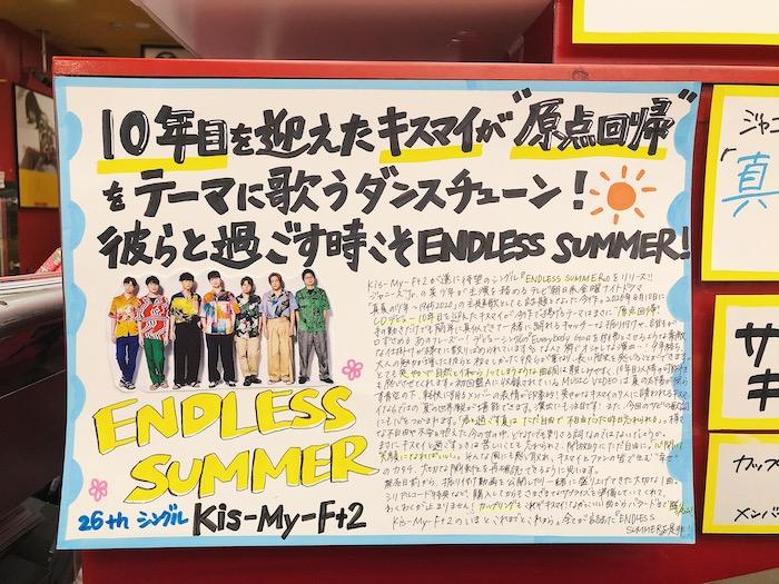 ENDLESS SUMMER タワレコ