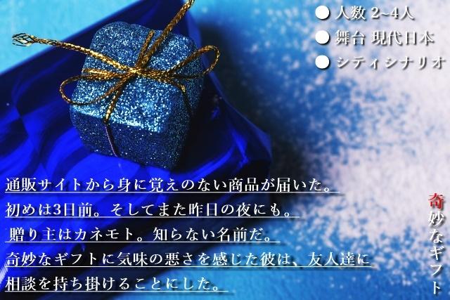 gift_trailer
